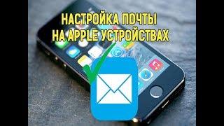 Настройка почты на iPhone