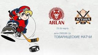 Арлан 2006 - Астана 2006