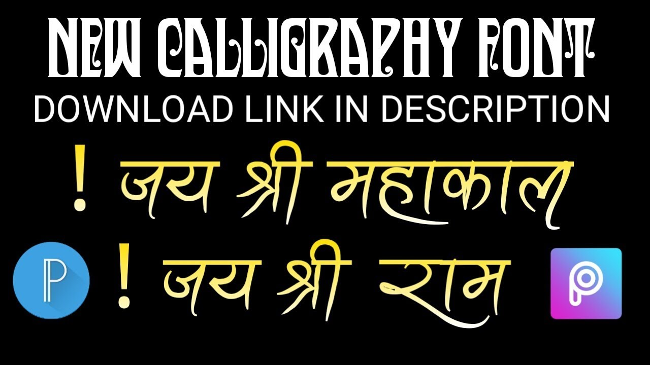 New Marathi Calligraphy Font Free Download | For Picsart And Pixellab |