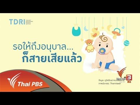 พัฒนาเด็กไทย เริ่มต้นที่เด็กปฐมวัย - วันที่ 15 May 2017