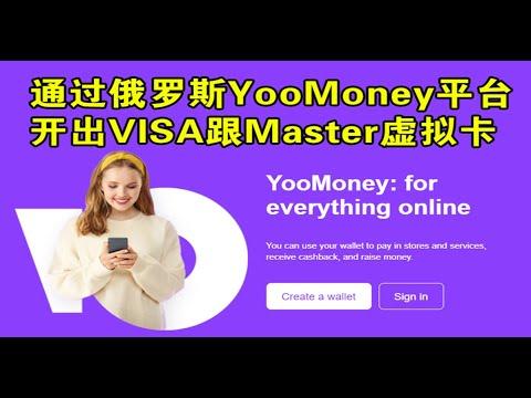 如何通过俄罗斯YooMoney平台不充值即可开出VISA跟Master虚拟卡