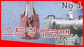 [미싱소품만들기] 4탄_스트링에코백 만들기!
