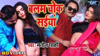 रोमांटिक #Video II #Manoj Saki I बलम चोक सईयां I Balam Chok Saiya I 2020 Bhojpuri Superhit Song
