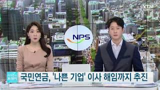 국민연금, 횡령·배임 '나쁜 기업' 이사 해임까지 추진