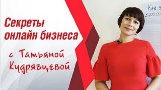 Секреты онлайн бизнеса. Канал. Татьяна Кудрявцева