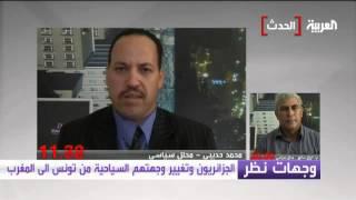 وجهات نظر: تغيير الجزائريين وجهتهم السياحية من تونس للمغرب