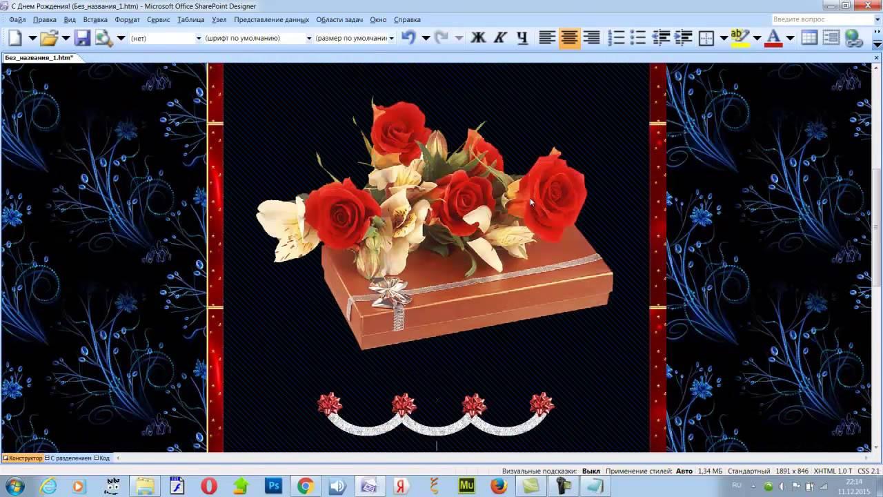 Создать музыкальная открытка онлайн создать, святого валентина