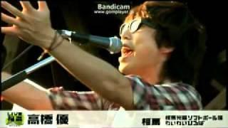 高橋優さんの福島でのlive映像です。 とても感動しました。。