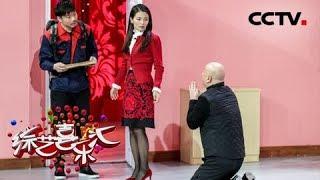 《综艺喜乐汇》 20190710 生活中的欢乐记忆| CCTV综艺