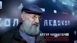 """""""ЛЕДОКОЛ"""". Премьера в Москве"""