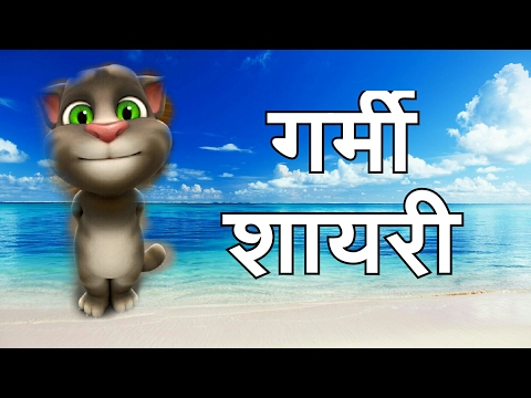 Shayari| Garmi shayari| funny jokes shayari | Tom the cat | shayri | Tom shayri | Sad sayri