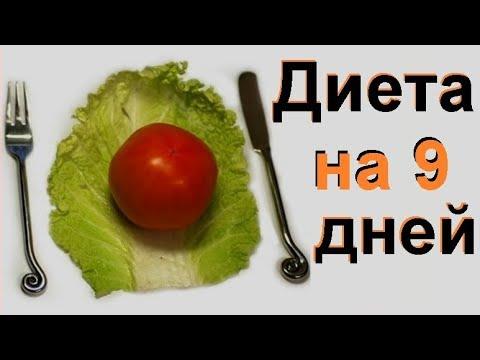 Маргарита королева 9 дневная диета отзывы