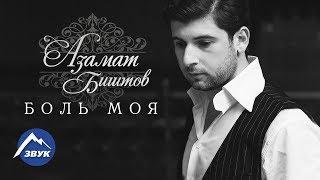 Азамат Биштов - Боль моя | Официальный клип 2016
