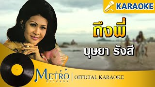 ถึ่งพี่ - บุษยา รังสี 【Karaoke : คาราโอเกะ】
