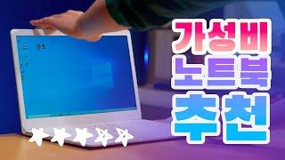 학생용 가성비 노트북 …