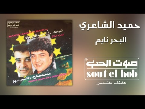 El Bahr Nayem Hamid El Shaery Band Official