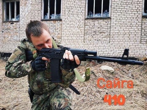 Гладкоствольный карабин Сайга 410К 01 Обзор и стрельба