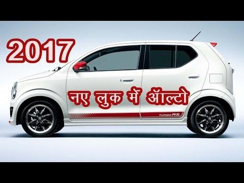 New Maruti Alto 2017 Price, Launch Date, Mileage (HINDI)
