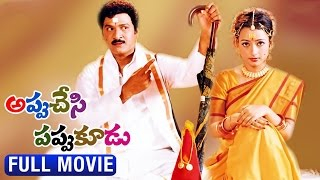 Appu Chesi Pappu Koodu Telugu Full Movie || Rajendra Prasad, Madhumitha || Telugu Hit Movies