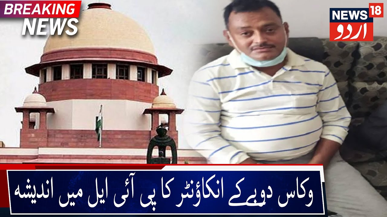 Hours before Vikas Dubey's encounter, plea in SC claims possibility ...