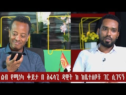 Part 4 - JTV: Searching and Reuniting Ethio/Eritrea Lost Families - ልብ የሚነካ የኤርትራ ኢትዮጵያ የተጠፋፉ ቤተሰቦች
