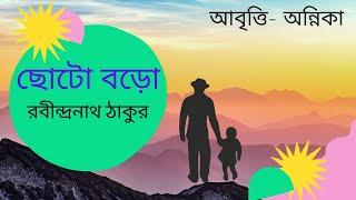 Choto boro kobita / ছোটো বড়ো  / jokhon hobo babar moto boro lyrics / Tagore Poetry / Bengali poetry