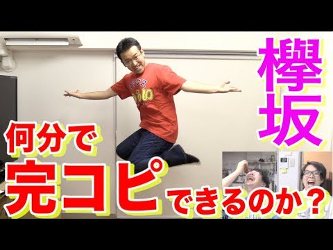欅坂46のダンスは何分で完コピできるのか?【サイレントマジョリティー】