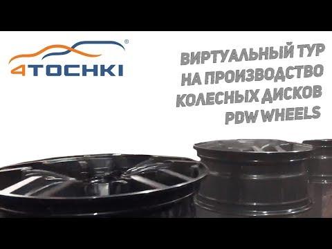 Виртуальный тур на производство колесных дисков PDW Wheels