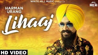 Lihaaj (Full Song) Harman Urang | Gupz Sehra | New Punjabi Song 2018 | White Hill Music