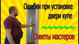 видео Как установить двери-купе