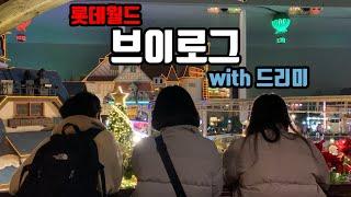 겨울왕국 느낌나게 꾸며 놓은 롯데월드 다녀오기~!(wi…