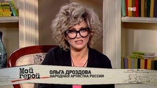 Ольга Дроздова. Мой герой
