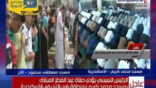 بالفيديو| السيسي يؤدي صلاة عيد الفطر بمقر قيادة القوات البحرية بالإسكندرية