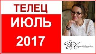 ТЕЛЕЦ Гороскоп на ИЮЛЬ 2017г. - астролог Вера Хубелашвили