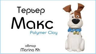 Макс из полимерной глины / Max dog The Secret Life of Pets - polymer clay tutorial