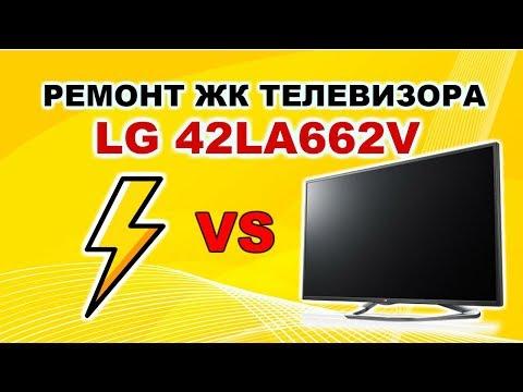 видео: Ремонт ЖК lg 42la662v. Не включается после грозы.