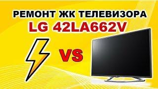 LG LCD 42LA662V ta'mirlash. Bo'rondan so'ng ochish emas.