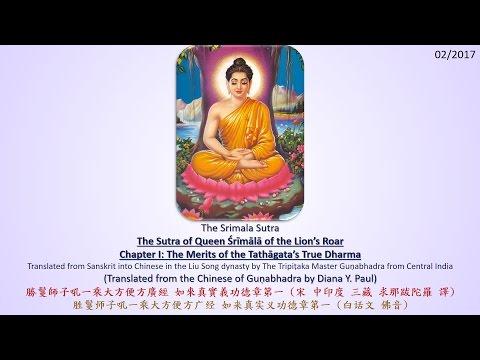 Srimala Sutra Ch.1 The Merits of the Tathāgata's True Dharma [Tathagatagarbha Sutras in English]