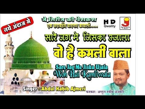 Abdul Habib Ajmeri Ki Qawwali | Sare Jag Me Jiska Ujala | Urdu Qawwali 2018 New | Qawwali | Ramadaan