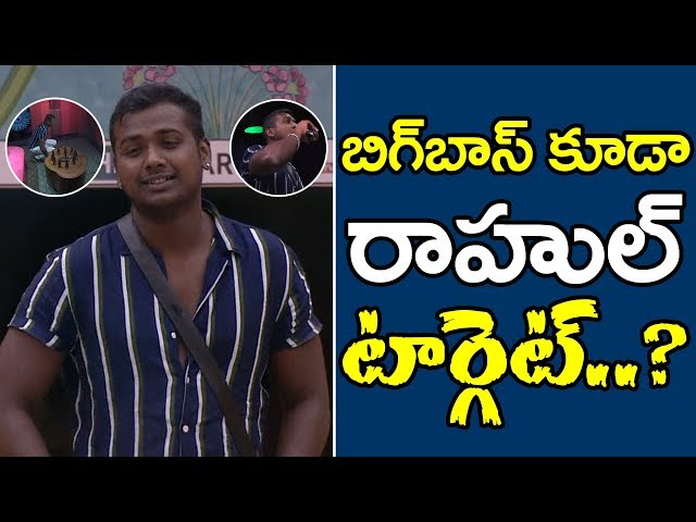 Bigg Boss Telugu 3 | Bigg Boss Target to Rahul Sipligunj | Rahul Success in Task | PDTV
