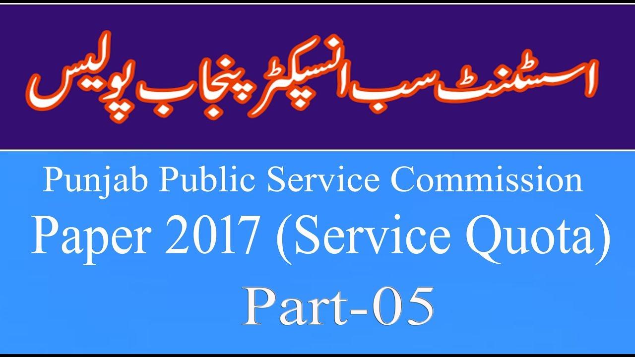 PPSC Assistant Sub Inspector Past Paper 2017   Punjab Police Sub Inspector  Paper   Part - 05
