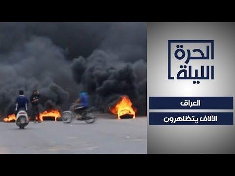 الحراك الشعبي في العراق يستعيد زخمه  - 21:59-2019 / 11 / 17