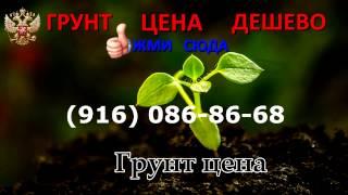 Грунт цена(, 2015-02-26T16:53:44.000Z)