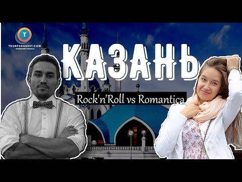 Казань - Экскурсии от местных Tourforguest.com