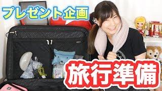 シンガポール旅行 準備♡ パッキング!最低限の荷造り【 こうじょうちょー  】キャリーバッグの中身 thumbnail