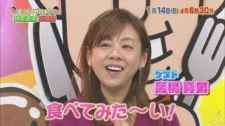 日曜よる6時30分『バナナマンのせっかくグルメ!』 1月14日は神奈川県小...