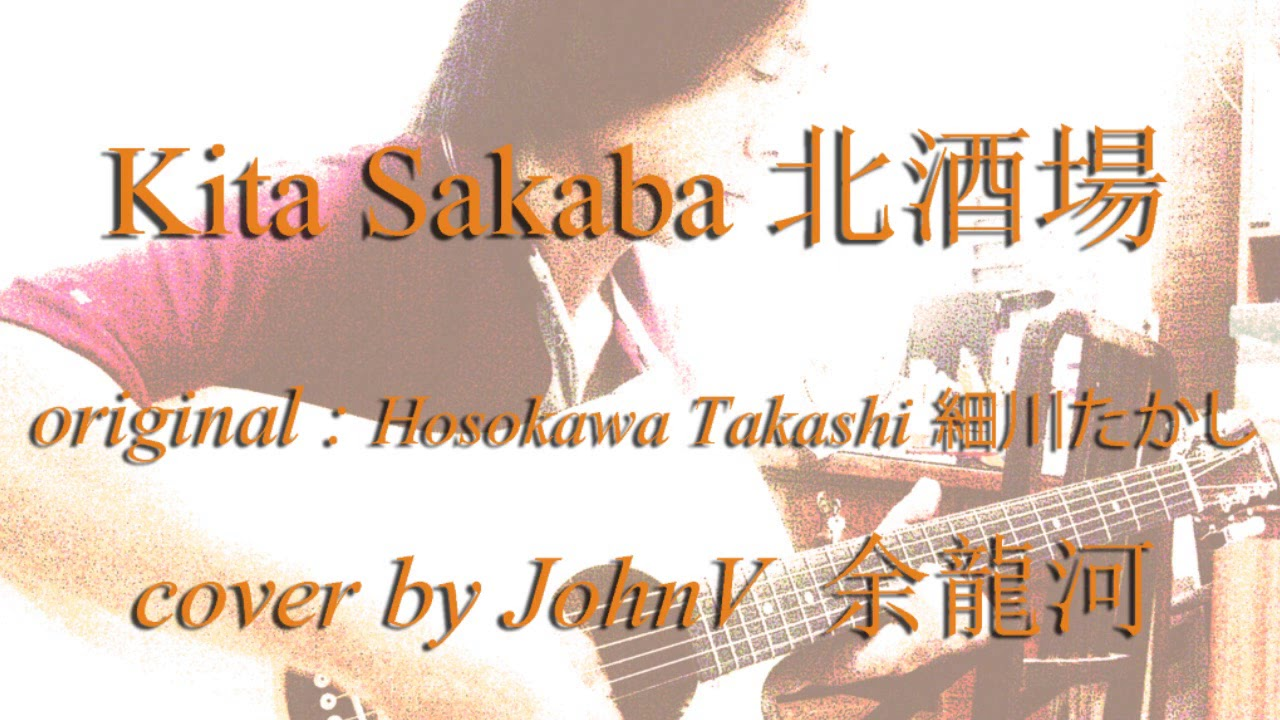 Kita Sakaba 北酒場-cover by JohnV 余龍河