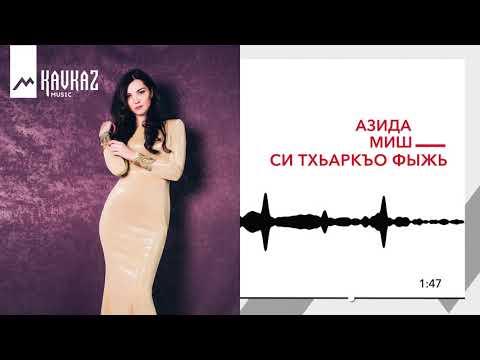 Азида Миш - Си тхьэркъо фыжь (Белый мой голубь)  KAVKAZ MUSIC