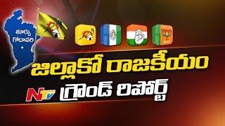 East Godavari District Politics || Jillako Raajakeeyam || NTV Special Ground Report
