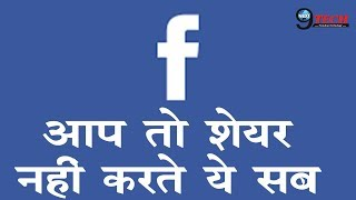Facebook पर ये शेयर करना पड़ सकता है भारी   Facebook Alert
